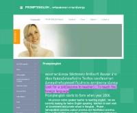 พร้อมอิงลิช พร้อมสอนภาษาอังกฤษ - promptenglish.com