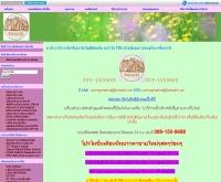 ครีมบาชิ - achingmarket.com
