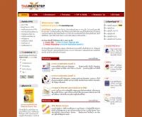 ไทยเน็คสเตป - thainextstep.com