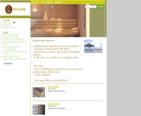 ทีพอทไทย - tpotthai.com