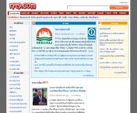 ข่าวภาษาไทย - อะไรที่ไหน - ryt9.com/