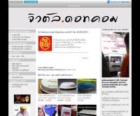 จิวตัลซัพพลาย - jiewton.com