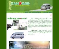แวนไนท์คลับคาร์เร้นท์ทอล - van9clubcarrental.com