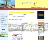 พญานาคโมเดล - payanakmodel.com