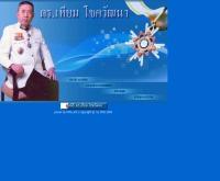 ดร.เทียม โชควัฒนา - drthiam.org