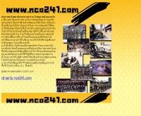 นักเรียนนายสิบทหารบกรุ่น2/41 - nco241.com
