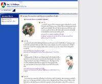 พระบรมราโชวาท พระราชดำรัส - ch7.com/website/king/index.html