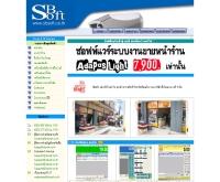 เอสบี ซอฟท์แวร์ เซอร์วิส - sbsoft.co.th