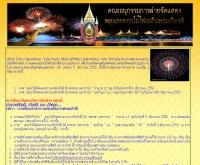 ประกวดภาพถ่ายประวัติศาสตร์ เพื่อร่วมเทิดพระเกียรติในหลวง - gloryfireworks.com/Activity1.html
