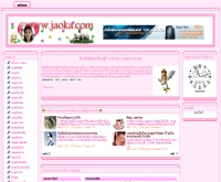 เจ้าขา - jaoka.com