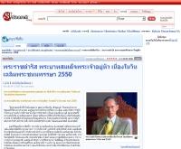 พระราชดำรัส พระบาทสมเด็จพระเจ้าอยู่หัว เนื่องในวันเฉลิมพระชนมพรรษา 2550 - guru.sanook.com/pedia/pedia_layout.php?page_id=10961