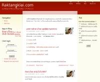 รักทางไกลดอทคอม - raktangklai.com