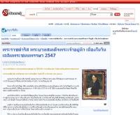 พระราชดำรัส พระบาทสมเด็จพระเจ้าอยู่หัว เนื่องในวันเฉลิมพระชนมพรรษา 2547 - guru.sanook.com/pedia/pedia_layout.php?page_id=11006