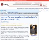 พระราชดำรัส พระบาทสมเด็จพระเจ้าอยู่หัว เนื่องในวันเฉลิมพระชนมพรรษา 2549 - guru.sanook.com/pedia/pedia_layout.php?page_id=11008