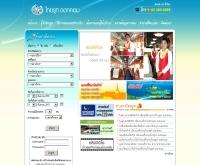 บริษัท ไทยรูท ดอทคอม จำกัด - thairoute.com