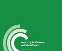 บอดี้สแลม - bodyslamfans.com