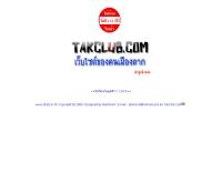 ตากคลับ - takclub.com