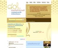 ๘๐วันร่วมกันทำความดี - activity.sanook.com/80days