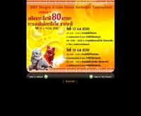 การแข่งขันกีฬาสิงโต - มังกร นานาชาติ 2007  - dldance2007kk.com
