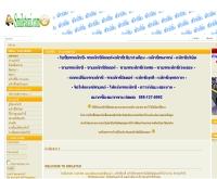 แท็กซี่ยิ้ม - smiletaxi.com
