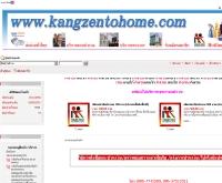 คังเซนทูโฮม - kangzentohome.com