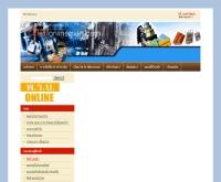 ไทยออนไลน์มาร์ท - thaionlinemart.com