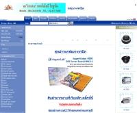 บริษัท นาวิเกเตอร์ เทคโนโลยี โซลูชั่น จำกัด - ntscctv.com