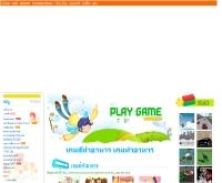 เล่นเกมส์ทำอาหาร เกมทำอาหาร - asoonza.com/game/cooking_games.php