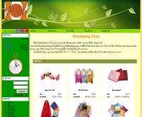 คัมปองช็อป - khampong.com