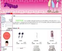 เนเน่ย์ - naynae.com