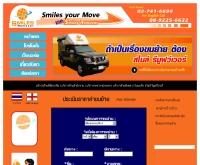 บริษัท สไมล์ รีมูฟว์เวอร์ จำกัด - smilesremover.com