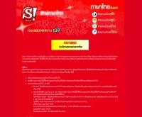 สนุก! รักษ์ภาษาไทย ฟัง-พูด-อ่าน-เขียน - activity.sanook.com/rakpasa_activities/read.php
