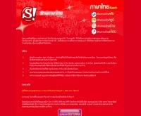 สนุก! รักษ์ภาษาไทย ฟัง-พูด-อ่าน-เขียน - activity.sanook.com/rakpasa_activities/listen.php