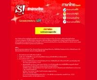 สนุก! รักษ์ภาษาไทย ฟัง-พูด-อ่าน-เขียน - activity.sanook.com/rakpasa_activities/talk.php