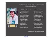 มูลนิธิแพทย์อาสาสมเด็จพระศรีนครินทราบรมราชชนนี - moph.go.th/ngo/pmmvh