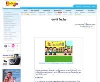 ประวัติวันเด็ก - jabchai.com/main/view_joke.php?id=1216