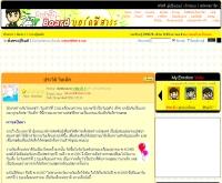 ประวัติวันเด็ก - dek-d.com/board/view.php?id=789270