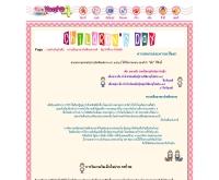 วันเด็กแห่งชาติ - yenta4.com/scoop/childrenday01.php