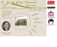 คริสตจักรร่มเกล้า  - romklaochurch.com