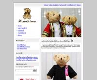 ออลอเบาท์แบร์ - allaboutbear.com