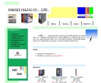 บริษัท  สมใจ(สาย๔) จำกัด - somjaisai4.com