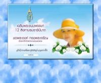 สำนักงานพัฒนาชุมชนอำเภอพระยืน - cddweb.cdd.go.th/phrayuen