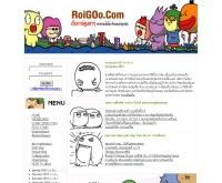 หรอยกู - roigoo.com
