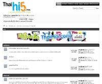 ไทยไฮไฟว์ - thaihi5.com