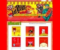 ตรุษจีน - season.sanook.com/chinesenewyear/