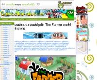 เกมส์ปลูกผัก - games.narak.com/cooking_games/the_farmer.php