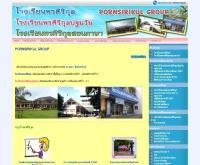 โรงเรียนพรศิริกุลปฐมวัย - pornsirikul.com