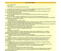แนวทางการศึกษานิทานพื้นบ้าน - school.net.th/library/create-web/10000/literature/10000-6035.html