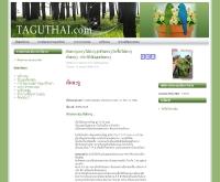 ตะกูไทย - taguthai.com