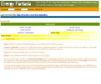 ภัยธรรมชาติ - energyfantasia.com/ef3/energy_pedia/show.php?show=393